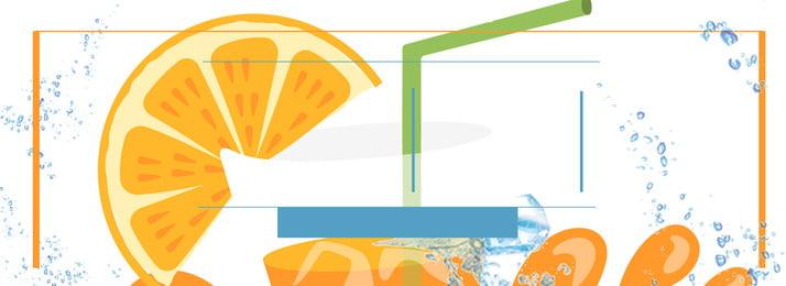 食品餐飲白色背景文藝海報banner背景 食品 餐飲 水果 果汁 海報背景 線條 水 溫暖, 食品餐飲白色背景文藝海報banner背景, 食品, 餐飲 背景圖片