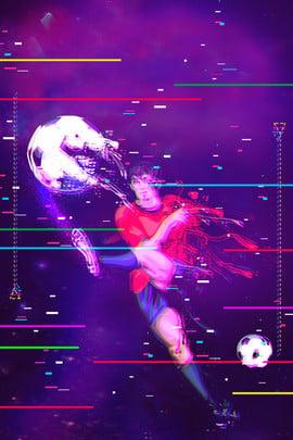 抖音故障風的世界主題背景 足球 抖音 故障風 球星 藍線 紅線 綠線 紫色 三角 虛線 白色 , 足球, 抖音, 故障風 背景圖片