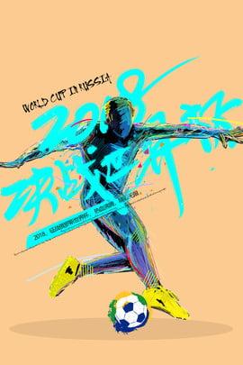 ワールドカップ2の血みどろの戦い フットボール ワールドカップ バトル 展示会ボード ポスター , フットボール, ワールドカップ, バトル 背景画像