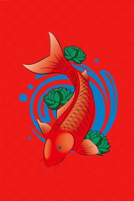 ヘアピンの良い作業のために祈る赤いポスターの背景 フォワードコイ 恋 祝福 いか 頑張って ラッキー 運 検査 魚 赤 お祝い 祝福 願い事 単純な 青蓮 ポスター , フォワードコイ, 恋, 祝福 背景画像