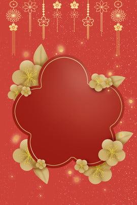 赤のシンプルな中国の境界線の背景のポスター 国境 シェーディング 中華風 中華風 バックグラウンド ポスター 赤 お祝い 単純な 国境 シェーディング 中華風 背景画像