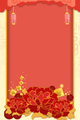 伝統的な三次元ボーダー祝福シェーディングポスター 国境 シェーディング 中華風 中華風 バックグラウンド ポスター 赤 お祝い 単純な 国境 シェーディング 中華風 背景画像