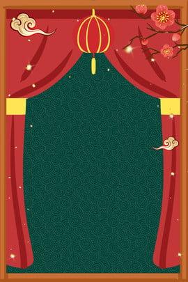 レッドグリーン中国風ボーダーシェーディングポスター 国境 シェーディング 中華風 中華風 バックグラウンド ポスター 赤 お祝い 単純な 国境 シェーディング 中華風 背景画像
