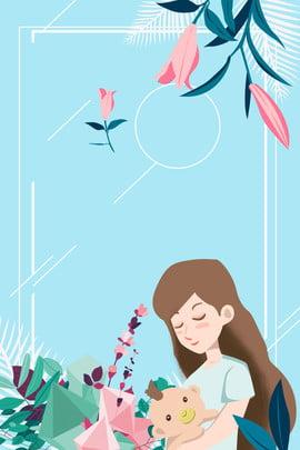 文藝藍色母嬰用品海報背景 清新 藍色 母嬰 母愛 母親節海報 手繪 嬰兒用品 海報 , 清新, 藍色, 母嬰 背景圖片
