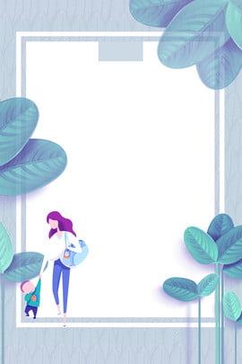 藍色葉子母嬰用品海報背景 清新 藍色 母女 母愛 母親節海報 六一兒童節 手繪 嬰兒用品 海報 , 藍色葉子母嬰用品海報背景, 清新, 藍色 背景圖片