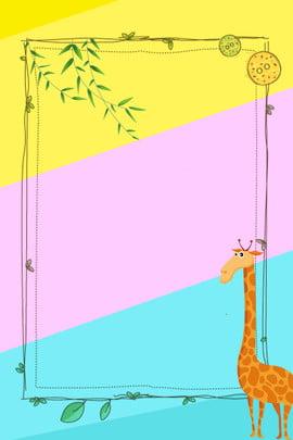 新鮮な漫画動物の境界線の背景 新鮮な 漫画 動物 国境 漫画の動物 文学 単純な 簡潔 手描き 新鮮な 漫画 動物 背景画像