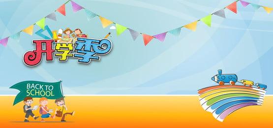 清新卡通開學季banner背景 清新 卡通 開學季 學生 上新 新品 banner 背景, 清新, 卡通, 開學季 背景圖片