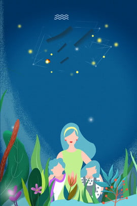 藍色夜晚母嬰用品海報背景 清新 多彩植物 母愛 母親節海報 六一兒童節 手繪 嬰兒用品 海報 , 藍色夜晚母嬰用品海報背景, 清新, 多彩植物 背景圖片