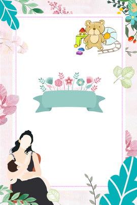 母嬰用品海報背景 清新 花簇 愛 母愛 母親節海報 手繪 嬰兒用品 海報 , 清新, 花簇, 愛 背景圖片