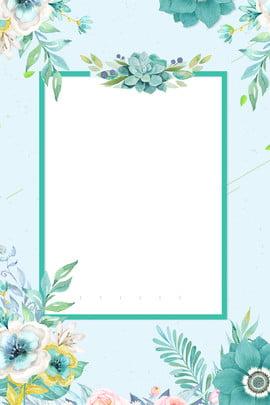 Fundo de cartaz azul de flores frescas Fresco Flores frescas Convite Flores pintadas Mão Azul Azul Imagem Do Plano De Fundo