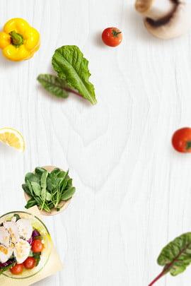 ताजा फल और सब्जी नाश्ता खानपान पृष्ठभूमि ताज़ा फल और सब्जी नाश्ता भोजन विज्ञापन पृष्ठभूमि भोजन , और, ताजा फल और सब्जी नाश्ता खानपान पृष्ठभूमि, ताज़ा पृष्ठभूमि छवि