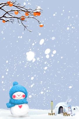 清新大寒背景海報 清新 大寒 簡約 文藝 雪花 雪人 房屋 花枝 藍色 , 清新大寒背景海報, 清新, 大寒 背景圖片