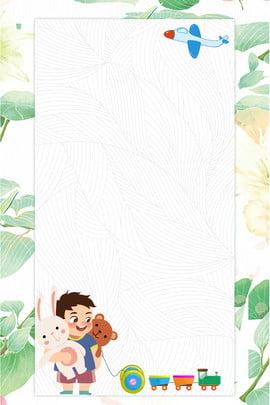 卡通母嬰用品海報背景 清新 綠色 兒童 六一兒童節 手繪 嬰兒用品 海報 , 卡通母嬰用品海報背景, 清新, 綠色 背景圖片