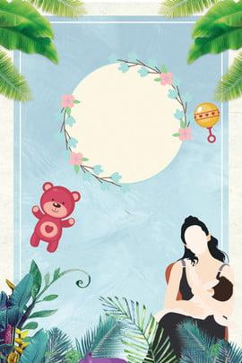 藍色植物清新母嬰用品海報背景 清新 綠色 兒童 母親節海報 手繪 嬰兒用品 海報 清新 綠色 兒童背景圖庫
