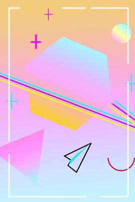 다채로운 그라디언트 테두리 배경 포스터 신선한 h5 광고 배경 포스터 기울기 색상 기하학 색상 , 신선한, H5, 광고 배경 이미지
