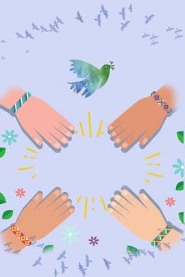千庫清新國際友誼日背景 清新 國際友誼日 和平鴿 藍色 手 節日 背景 , 千庫清新國際友誼日背景, 清新, 國際友誼日 背景圖片