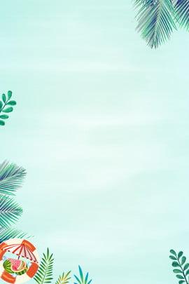 文藝清新清爽綠葉背景 清新 文藝 綠葉 夏日 夏天 夏季 綠植 清爽 水彩 手繪 綠色 海報 背景 , 清新, 文藝, 綠葉 背景圖片