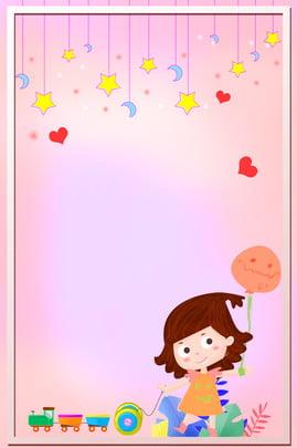 粉色女孩母嬰用品海報背景 清新 粉色 兒童 插畫風 六一兒童節 手繪 嬰兒用品 海報 粉色女孩母嬰用品海報背景 清新 粉色背景圖庫