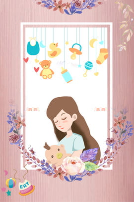 粉色花朵母嬰用品海報背景 清新 粉色 兒童 插畫風 母愛 母親節海報 手繪 嬰兒用品 海報 , 粉色花朵母嬰用品海報背景, 清新, 粉色 背景圖片