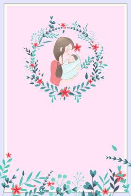 ताजा गुलाबी माँ और बच्चे की पोस्टर पृष्ठभूमि ताज़ा गुलाबी मातृ प्रेम बच्चा बेबी उत्पादों मदर्स , डे, प्रेम, बच्चा पृष्ठभूमि छवि