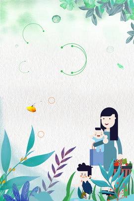 清新植物母嬰用品海報 清新 植物 小男孩 母愛 母親節海報 六一兒童節 手繪 嬰兒用品 海報 , 清新, 植物, 小男孩 背景圖片