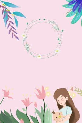 粉色清新母嬰用品海報背景 清新 植物 母愛 母親節海報 六一兒童節 手繪 嬰兒用品 海報 , 粉色清新母嬰用品海報背景, 清新, 植物 背景圖片
