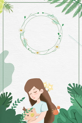 綠色花邊母嬰用品海報背景 清新 植物 母愛 母親節海報 六一兒童節 手繪 嬰兒用品 海報 , 清新, 植物, 母愛 背景圖片
