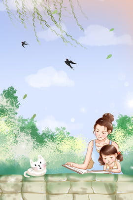 文藝清新母嬰用品海報背景 清新 閱讀 小女孩 母愛 母親節海報 六一兒童節 手繪 嬰兒用品 海報 , 文藝清新母嬰用品海報背景, 清新, 閱讀 背景圖片