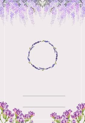 ロマンチックな紫色の愛の背景 新鮮な 単純な ライトピンク ピンク 国境 花 花 花 緑の葉 葉っぱ 植物 ポスター バックグラウンド しあわせ , ロマンチックな紫色の愛の背景, 新鮮な, 単純な 背景画像