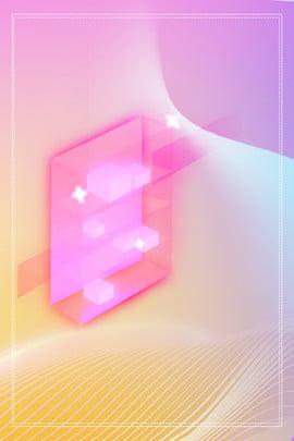 清新簡約光感透氣幾何背景 清新 簡約 光感 透氣 幾何背景 幾何 漸變 線條 唯美 , 清新簡約光感透氣幾何背景, 清新, 簡約 背景圖片