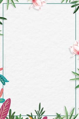 清新簡約邊框主題海報 清新 簡約 文藝 花朵 枝葉 邊框 底紋 紋理 , 清新簡約邊框主題海報, 清新, 簡約 背景圖片