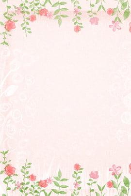 신선한 미니멀리스트 핑크 꽃 테두리 따뜻한 포스터 배경 신선한 단순한 핑크색 꽃 꽃 국경 식물 나뭇잎 녹색 잎 따뜻한 포스터 배경 , 신선한, 단순한, 핑크색 배경 이미지