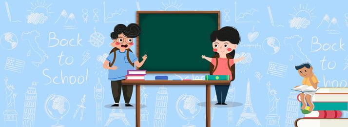 만화 귀여운 시작 계절 배경 포스터 신선한 단순한 학생 학교 시작 칠판 도서 청소년 십대 만화 귀여운 배경 신선한, 배경, 배경, 신선한 배경 이미지