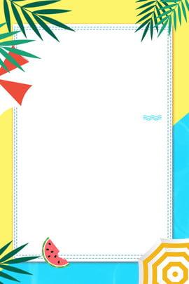 夏日清新撞色黃色風海報 夏日清新 撞色 黃色 海報 折扣 手繪葉子 夏日 美妝 服飾 , 夏日清新撞色黃色風海報, 夏日清新, 撞色 背景圖片