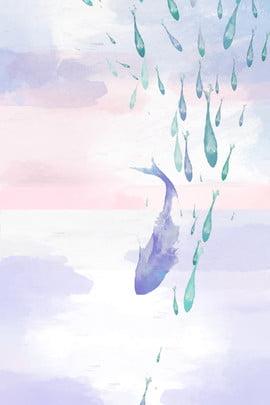清新夏日游魚紫色背景h5 清新 夏日 游魚 紫色 背景 h5 文藝 守護 廣告 , 清新夏日游魚紫色背景h5, 清新, 夏日 背景圖片