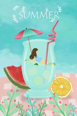 清新夏日宣傳海報背景 清新 夏天 檸檬水 橙子 西瓜 女孩 太陽傘 吸管 植物 手繪 summer , 清新夏日宣傳海報背景, 清新, 夏天 背景圖片
