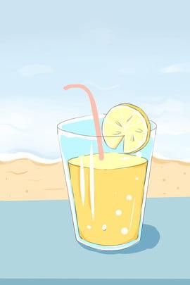 夏日清新手繪檸檬背景 清新 夏日 盛夏 檸檬 手繪檸檬汁 文藝 簡約 , 夏日清新手繪檸檬背景, 清新, 夏日 背景圖片