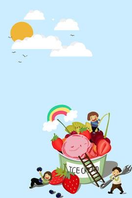 清新夏日超大冰淇淋 清新 夏日 超大 冰淇淋 卡通 彩虹 小孩 背景 , 清新, 夏日, 超大 背景圖片