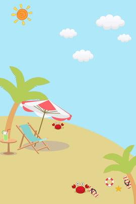 清新夏日海邊背景 清新 夏日 海邊 沙灘 螃蟹 椰子 躺椅 背景 , 清新, 夏日, 海邊 背景圖片
