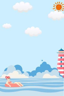 清新夏日海邊游泳 清新 夏日 海邊 游泳 女孩 太陽 燈塔 背景 , 清新, 夏日, 海邊 背景圖片