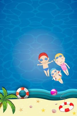 清新夏日海邊游泳 清新 夏日 海邊 游泳 小孩 椰樹 游泳圈 背景 , 清新, 夏日, 海邊 背景圖片