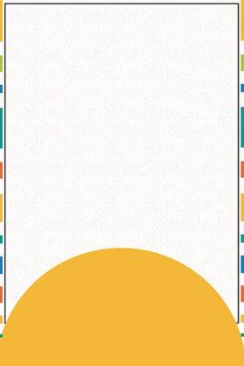 清新夏日分層banner 清新夏日 簡約 夏日 盛夏 黃色 創意合成 清新夏日分層banner 清新夏日 簡約背景圖庫