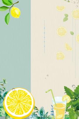 清新夏季夏天大暑撞色海報 清新夏季 夏天 清新 檸檬 果汁 檸檬汁 水果 手繪 廣告海報 夏季海報 , 清新夏季夏天大暑撞色海報, 清新夏季, 夏天 背景圖片