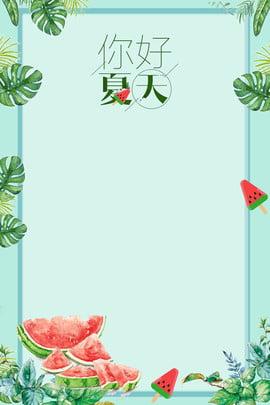 夏季大暑清新西瓜綠色海報 清新 夏季 夏天 西瓜 大暑 綠色 你好夏天 果汁 清新葉子 冰棍 , 清新, 夏季, 夏天 背景圖片