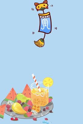 ताजा ग्रीष्मकालीन कार्टून पृष्ठभूमि ताज़ा गर्मी तरबूज़ हवा की झंकार पेय नींबू अंगूर नीला पृष्ठभूमि , झंकार, पेय, नींबू पृष्ठभूमि छवि