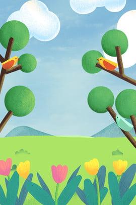 卡通旅行主題海報 清新 旅行 草地 綠植 樹木 簡約 文藝 清新 雲朵 藍天 白雲 , 清新, 旅行, 草地 背景圖片