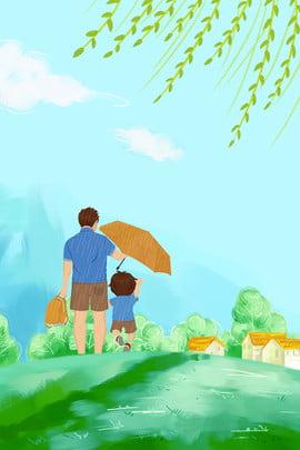 清新父親節父子攜手漫步背景 清新 溫馨 父親節 父親節快樂 感恩父親節 感恩有你 父親節背景 , 清新, 溫馨, 父親節 背景圖片