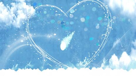 清新藍色天空愛心背景 清新 水彩 手繪 藍色 天空 愛心 背景 海報 清新藍色天空愛心背景 清新 水彩背景圖庫