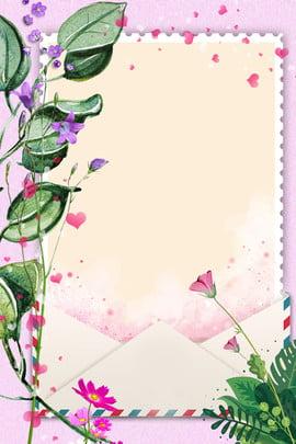 清新風浪漫花草便箋 清新風 浪漫 花草 便箋 信封 紫色 h5背景 溫暖 , 清新風, 浪漫, 花草 背景圖片