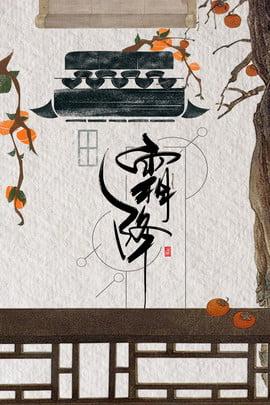 frost và khí lễ hội văn học nền văn hóa trung quốc sương giá lễ hội , Hồng, Frost, Khí Ảnh nền